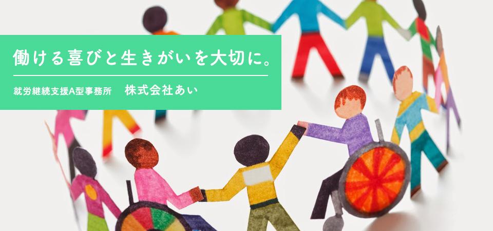 株式会社あいは石川県金沢市にある就労継続支援A型事業所です
